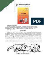 Bazele zoopsihologiei