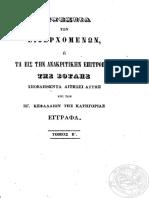 ΑΝΑΚΡΙΤΙΚΗ ΕΠΙΤΡΟΠΗ ΤΗΣ ΒΟΥΛΗΣ 1855 T.B.pdf