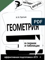 27) Geometría otro.pdf