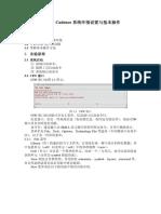 eetop.cn_CadenceʵÑé½Ì³Ì.pdf
