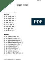 Shree Vishnu Kavacha Stotra
