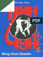 Чан Ван Хиеу - Вин Чун Шаолинь - 1999.pdf