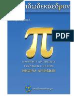 θεωρία αριθμών (εικοσιδωδεκάεδρον).pdf