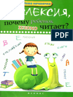 Voronina_Dislexia_ili_pochemu_rebenok_plokho_chitaet.pdf