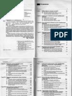 шипицина.pdf