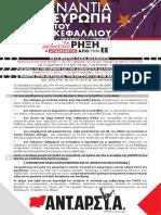 Προκήρυξη της ΑΝΤΑΡΣΥΑ για τις Ευρωεκλογές 2019