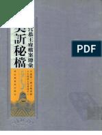 清宫恭王府档案总汇 奕訢秘档 第1册