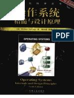 操作系统精髓与设计原理 第六版.pdf