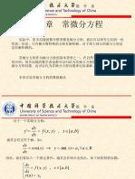 操作系统精髓与设计原理 第六版