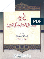 Yazeed Akabir Ulama e Ahl e Sunnat Deoband Ki Nazar Mein