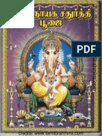 Sri Vinayaka Chaturthi Pooja Procedure-compressed.pdf