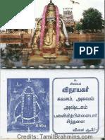 Vinayagar Agaval.pdf