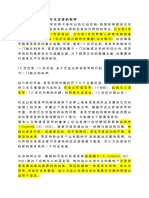语言研究的历史回顾.docx
