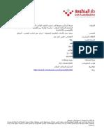 هيئة التحكيم ودورها في تحديد القانون الواجب التطبيق على الإجراءات في التحكيم التجاري الدولي  دراسة مقارنة بين قانون التحكيم الأردني والمصري والفرنسي والانجليزي.pdf