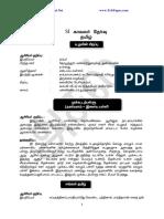 6- SI Exam Study Material