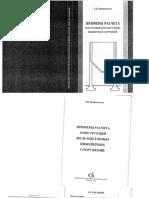 23444_be56b6adadecae190ebcb4dfb00b6aac.pdf