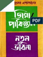 জিন্না পাকিস্তান নতুন ভাবনা ॥ শৈলেশকুমার বন্দ্যোপাধ্যায়.pdf