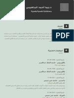 السيرة الذاتية11.pdf