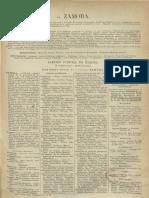 Anuario del comercio, de la industria, de la magistratura y de la administración. 1886, no. 53.pdf