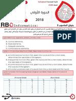 دورة بنيان2 - 2018 فصل اول
