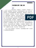印光法師文鈔三編上冊