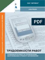 Trudoemkosti_Priora.pdf