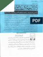 Aqeeda Khatm e Nubuwwat AND ISLAM-Pakistan-KAY-DUSHMAN 11138