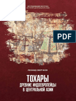L_Sverchkov_Tocharians.pdf