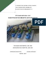 ΗΛΕΚΤΡΟΛΙΚΗ ΜΕΛΕΤΗ ΑΝΤΛΙΟΣΤΑΣΙΟΥ..pdf