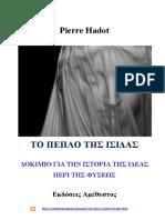 Pierre Hadot - ΤΟ ΠΕΠΛΟ ΤΗΣ ΙΣΙΔΑΣ