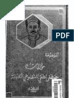 مؤلفات مصطفى لطفي المنفلوطي الكاملة1