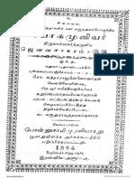 Bogar-Jenana-saharam.pdf