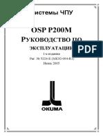 5224 OSP200М Руководство по эксплуатации.pdf