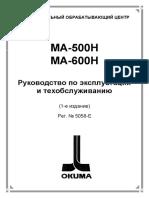 5058-E МА-500H МА-600H Руководство по эксплуатации и техобсл.pdf