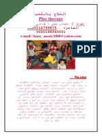 العلاج اللعب.pdf