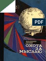 Охота за мыслью.pdf