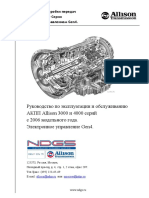 Allison Transmission Troubleshooting Manual GEN4.pdf
