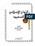 موسوعة الزواج الإسلامى السعيد  - مكتبة لسان العرب .pdf