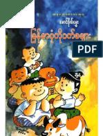 Myanmar Short Stories