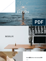 Eleven 国际品牌传播公司介绍 v1_30_2019.pdf