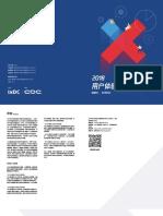 2018UXIndustry_ResearchReport.pdf