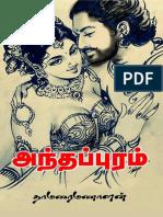 அந்தப்புரம்_தாமரை_மணாளன்.pdf
