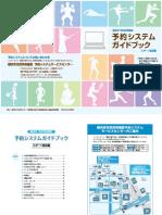 はまっこカード予約システムguide_sp.pdf