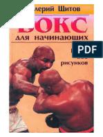 Щитов В.  Бокс для начинающих.pdf