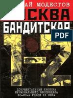 Moskva banditskaya 1-2.pdf