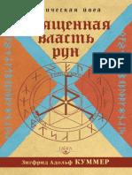 Kummer_-_Svyaschennaya_vlast_run.pdf