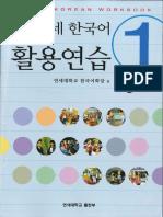 Yonsei WorkBook.pdf