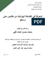 المعرفة في الفلسفة اليونانية من طاليس حتىارسطو.pdf