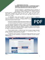 Korisni ko uputstvo za obveznike koji podnose PPDG 1R 29.01.2018 za sajt (2).pdf