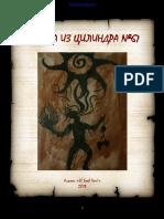 Голоса из цилиндра 67.pdf